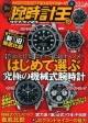 腕時計王 (53)
