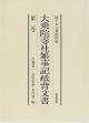 大乗院寺社雑事記紙背文書 国立公文書館所蔵(2)