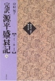 完訳 源平盛衰記 巻31~巻36 (6)