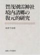 賀茂別雷神社境内諸郷の復元的研究