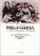 阿姑とからゆきさん シンガポールの買売春社会 1870-1940