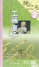 詩とこころ 工藤直子 (2)