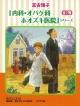 富安陽子 「内科・オバケ科 ホオズキ医院」シリーズ 全7巻