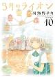 3月のライオン 10 [BUMP OF CHICKEN]CD付特装版