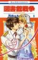 図書館戦争 LOVE&WAR (8)