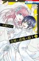 花嫁と祓魔の騎士-エクソシスト- (4)