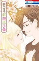 桜の花の紅茶王子 (13)