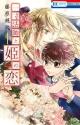 一寸法師と姫の恋 (1)