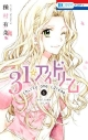 31☆アイドリーム(6)