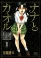ナナとカオル Black Label<初回限定プレミアム同人誌つき豪華版> (1)