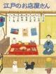 江戸のお店屋さん (3)