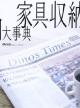 家具収納大事典 2013 ディノス特別編集号 (42)