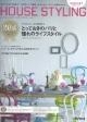 HOUSE STYLING 2013春夏 (36)