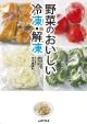 野菜のおいしい冷凍・解凍