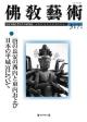 佛教藝術 2011.7 特集:唐の長安の西内と東内および日本の平城宮についてほか 東洋美術と考古学の研究誌(317)
