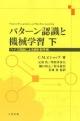 パターン認識と機械学習(下) ベイズ理論による統計的予測