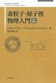 素粒子・原子核物理入門<改訂新版>