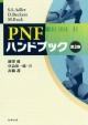 PNFハンドブック<第3版>