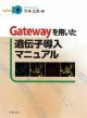 Gatewayを用いた 遺伝子導入マニュアル ラボマニュアル