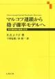 マルコフ連鎖から格子確率モデルへ 現代確率論の基礎と応用