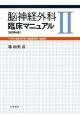 脳神経外科 臨床マニュアル<改訂第4版> 小児 血管内手術 脳血管障害 脳腫瘍(2)