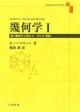 幾何学 現代数学から見たユークリッド原論(1)