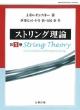 ストリング理論 (1)