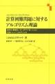 計算困難問題に対する アルゴリズム理論 組合せ最適化・ランダマイゼーション・近似・ヒューリ