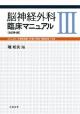 脳神経外科 臨床マニュアル<改訂第4版> てんかん・不随意運動 外傷 脊椎・脊髄疾患 手術(3)