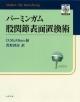 バーミンガム股関節表面置換術 DVD付