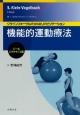 機能的運動療法:ボール・エクササイズ編 クラインフォーゲルバッハのリハビリテーション