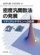密度汎関数法の発展 マテリアルデザインへの応用