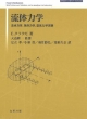 流体力学 流体力学,気体力学,空気力学実験