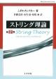 ストリング理論 (2)