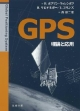 GPS 理論と応用