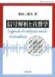 信号解析と音響学
