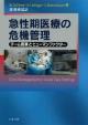 急性期医療の危機管理 チーム医療とヒューマンファクター
