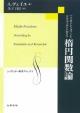 アイゼンシュタインとクロネッカーによる楕円関数論
