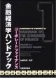金融経済学ハンドブック コーポレートファイナンス (1)