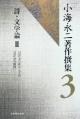 小海永二著作撰集 詩・文学論2 (3)