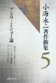 小海永二著作撰集 アンリ・ミショー論 (5)