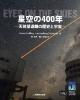 星空の400年 ビジュアル天文学 天体望遠鏡の歴史と宇宙