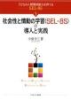 社会性と情動の学習(SEL-8S)の導入と実践 子どもの人間関係能力を育てるSEL-8S1
