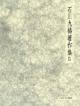 石川九楊著作集 書の宇宙 書史論 (9)