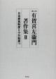 有賀喜左衞門著作集 日本家族制度と小作制度 (2)