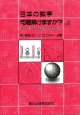 日本の数学 何題解けますか?(上)<POD版> ねずみ算・油分け問題から微積分まで