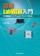 図解・LabVIEW入門 計測制御システムはこうしてできる!