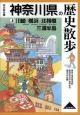 神奈川県の歴史散歩(上) 川崎・横浜・北相模・三浦半島