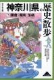 神奈川県の歴史散歩(下) 鎌倉・湘南・足柄
