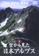 DVD>空から見た日本アルプス 上高地・槍ガ岳・穂高岳 (2)